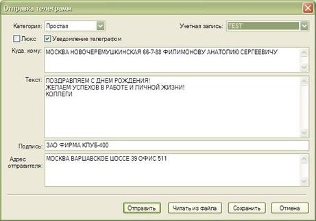 Бланк Накладной Ф 16 Почта России